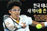 한국 테니스의 새 역사를 쓴 정현 '보고있나'