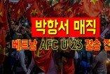 베트남 강타한 '박항서 매직'