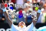한국 테니스 '희망', 정현 8강 진출!