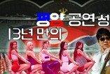 13년 만의 '평양 공연' 성사