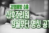 감염예방 소홀 산후조리원 9월부터 명칭 공개