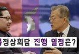 2018 남북정상회담 진행 일정은?