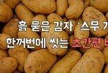 흙 묻은 감자 '스무 개' 한꺼번에 씻는 초간편 비법