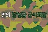 11년만의 장성급 군사회담