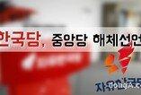 한국당, 중앙당 해체선언