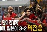 벨기에, 일본에 3-2 역전승…'48년 만의 진기록'