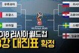2018 러시아 월드컵 8강 대진표
