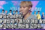 """세븐틴 승관 """"다독여주는 멤버들에게 감동 느꼈다"""""""