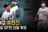 '105일 만의 복귀' LAD 류현진, 16일 SF전 선발 등판