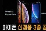 애플, 아이폰 신제품 3종 공개