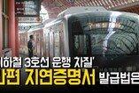 '지하철 3호선 운행 차질' 간편 지연증명서 발급법은?