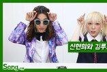 [송터뷰] 신루트의 환상 호흡, Viva La Vida (신현희와 김루트 ④편)
