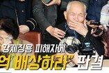 """대법 """"강제징용 피해자에 1억 배상"""" 판결"""