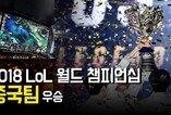 2018 LoL 월드 챔피언십…중국팀 우승