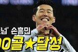 손흥민 '통산 100골' 한국 축구의 새로운 전설