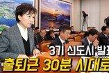 3기신도시 남양주·하남·과천·계양…출퇴근 30분 시대
