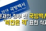 문재인 정부 첫 국방백서 … '북한은 적' 표현 사라져