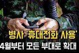 병사 '휴대전화 사용' 4월부터 모든 부대로 확대