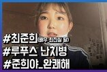 """""""호전된 모습 기대해주세요""""...최준희, 루푸스 투병 고백"""