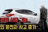 고령화 시대...노인 운전자 사고 증가