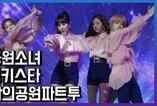 공원소녀 '밤의 공원' 발매