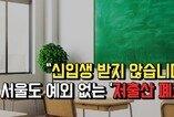신입생 받지 않습니다...서울도 예외 없는 '저출산 폐교'