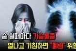 """숨 쉴때마다 가슴통증…열나고 기침하면 """"폐렴"""" 위험신호"""