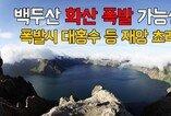 백두산 화산 폭발 가능성 폭발시 대홍수 등 재앙 초래