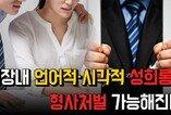 """""""직장내 언어적·시각적 성희롱도 형사처벌 가능해진다"""""""
