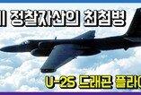 한반도 주변 고공정찰의 첨병 U-2S 드래곤 플라이