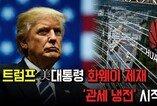 트럼프 美대통령 화웨이 제재... '관세 냉전' 시작되나