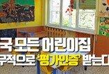 전국 모든 어린이집 의무적으로 '평가인증' 받는다