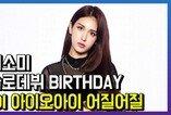 """솔로 데뷔 전소미, """"오랜 시간 기다리고 준비하며…"""""""