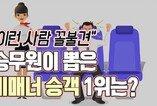 """""""이런 사람 꼴불견""""…승무원이 뽑은 비매너 승객 1위는?"""