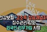 건강보험 '고소득 상습체납자' 징수관리 강화…외국인 의무가입 시행