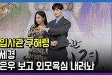 """'신입사관 구해령' 신세경, """"차은우와 호흡, 외모 욕심 내려놨다"""""""