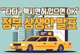 """""""'타다', 택시면허 있으면 OK"""" 정부 상생안 발표"""