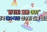 """""""바가지 요금 OUT"""" ...전국 해수욕장 성수기 집중 점검"""
