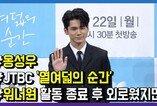 """'열여덟의 순간' 옹성우, """"워너원 활동 종료 후 외롭기도 했지만…"""""""
