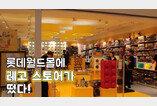 레고코리아, 롯데월드몰에 '서울 1호 레고스토어' 오픈