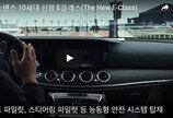 [김훈기의 마감영상]벤츠, 신형 E클래스 '직접 살펴보면.. S클래스 부럽지 않아'