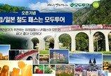 모두투어, 유레일 및 JR 패스 예약 신규 페이지 오픈