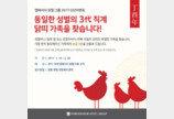 [비즈갤러리] 앰배서더호텔그룹, 정유년 닭띠 이벤트