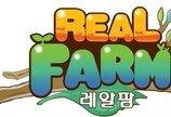 진짜 농사 SNG '레알팜', 대규모 업데이트 실시