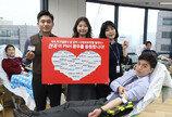 한독 임직원, 희귀질환 환우 위한 '헌혈 릴레이'