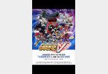 '슈퍼로봇대전 V' 한글판, 일본 동시 발매
