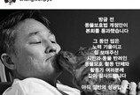 """이효리, 표창원 의원에 """"응원하겠습니다"""""""