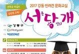 강동구, '반려동물 강동서당' 다음달부터 운영