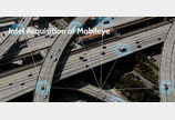 인텔, 자율주행기술 업체 '모빌아이' 17조원에 인수