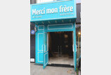 분위기 있는 모던 독카페 '메르시 몽 프레'